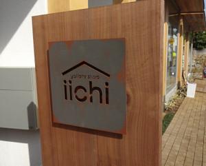 Iichi_2